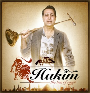 Hakim - Name Only